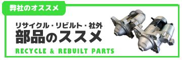 リサイクル部品のススメ